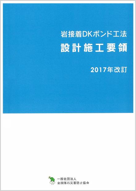 岩接着DKボンド工法 設計施工要領 2017年改訂