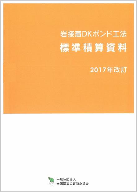 岩接着DKボンド工法 標準積算資料 2017年改訂