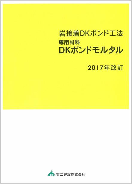 岩接着DKボンド工法 専用材料 DKボンドモルタル 2017年改訂