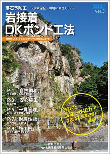 岩接着DKボンド工法